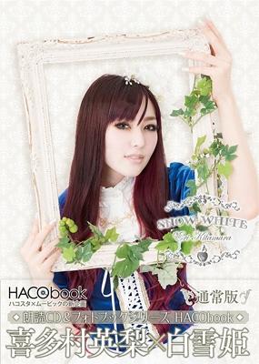 HACObook 白雪姫×喜多村英梨