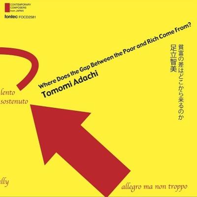 貧富の差はどこから来るのか: 足立智美(Organ, Vo)太田真紀(S)山田岳(G)東京現音計画 Etc