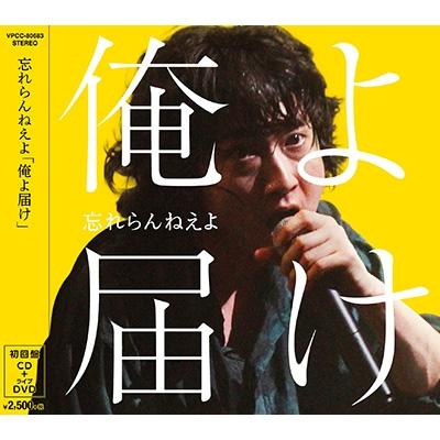 俺よ届け (CD+DVD)【初回盤】