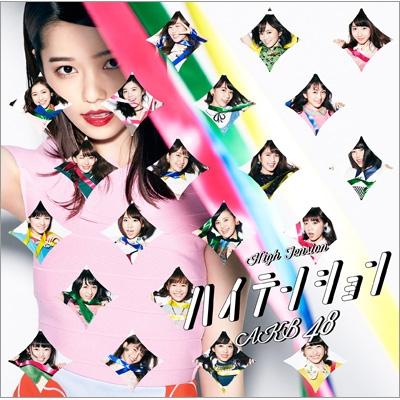 ハイテンション 【Type A 初回限定盤】(CD+DVD)