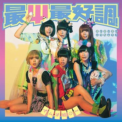 最Ψ最好調! 【完全生産限定盤】(7inchレコード)