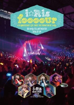 i☆Ris 結成4周年記念Live〜foooour〜@i☆RisTELLARTHEATER (DVD)