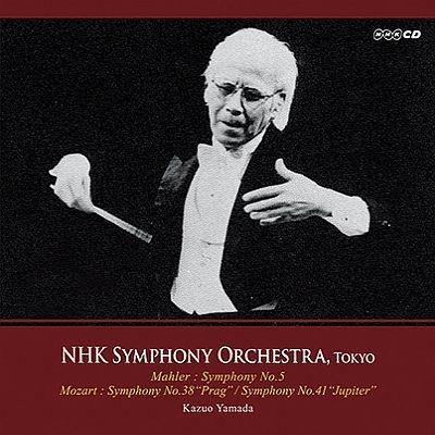 マーラー:交響曲第5番、モーツァルト:交響曲第38番『プラハ』、第41番『ジュピター』 山田一雄&NHK交響楽団(1985,90年ステレオ)