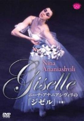 Giselle(Adam): Ananiashvili Fadeyechev Bolshoi Ballet
