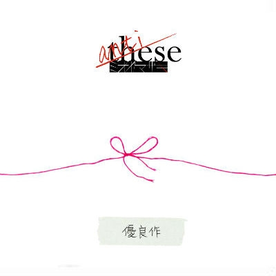 anti-these〜優良作〜【初回生産限定盤C】(CD+BOOK)