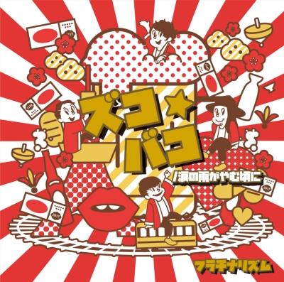 ズコ☆バコ / 涙の雨がやむ頃に 【初回限定盤】(+DVD)