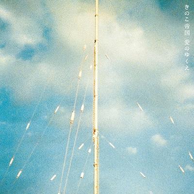 愛のゆくえ 【初回限定盤】 (CD+DVD)