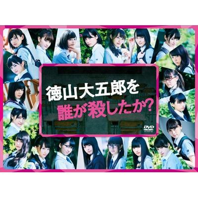 徳山大五郎を誰が殺したか? (DVD)