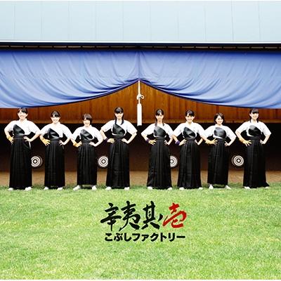 辛夷其ノ壱 (2CD)【初回生産限定盤B】