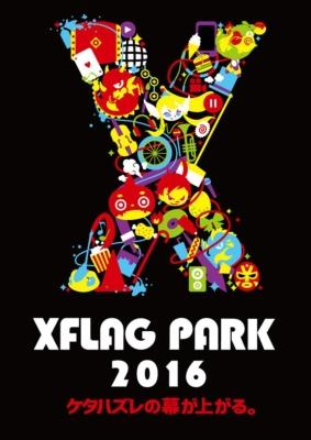 XFLAG PARK 2016 [DVD]