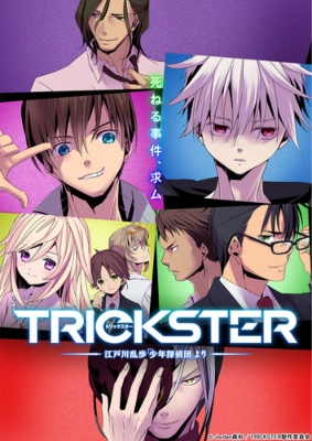 TRICKSTER -江戸川乱歩「少年探偵団」より-4