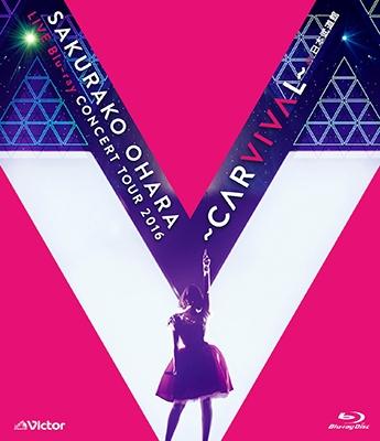 大原櫻子 LIVE Blu-ray CONCERT TOUR 2016 〜CARVIVAL〜at 日本武道館