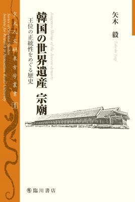 韓国の世界遺産 宗廟 王位の正統性をめぐる歴史 京大人文研東方学叢書