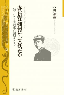 赤い星は如何にして昇ったか 知られざる毛沢東の初期イメージ 京大人文研東方学叢書
