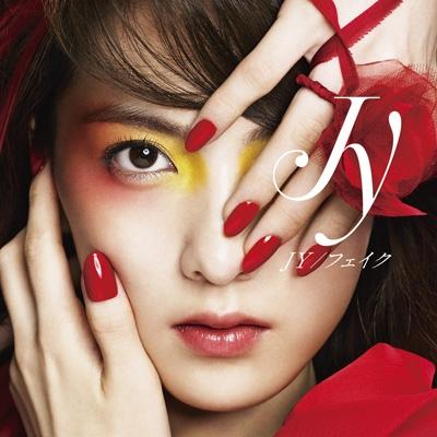 フェイク 【初回生産限定盤】(+DVD)