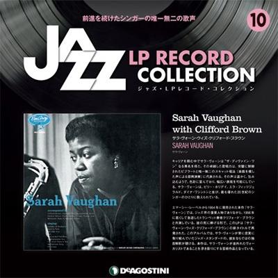 隔週刊 ジャズ・LPレコード・コレクション 10号