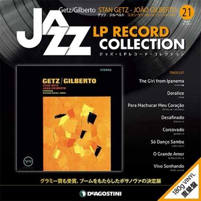 隔週刊 ジャズ・LPレコード・コレクション 21号