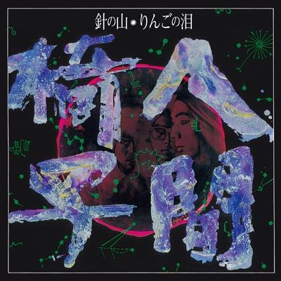 針の山 / りんごの泪 【完全初回プレス限定盤 7inchアナログ盤】