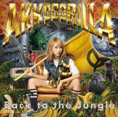 back to the jungle あっこゴリラ hmv books online tdpcd 5