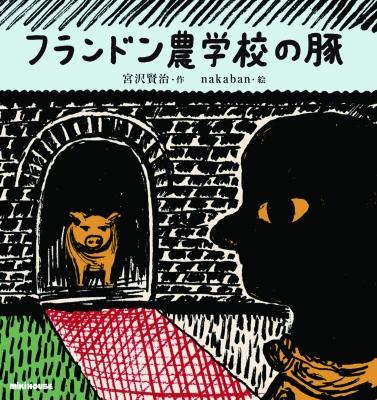 フランドン農学校の豚 ミキハウスの宮沢賢治絵本