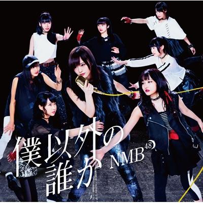 HMV店舗在庫一覧] 僕以外の誰か 【Type C】(+DVD) : NMB48 | HMV&BOOKS ...