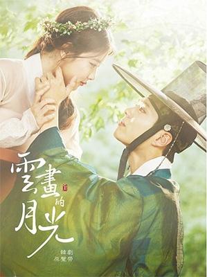 韓国ドラマ『雲が描いた月明り』 【台湾特別盤】 (CD+DVD)