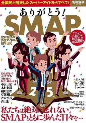 ありがとう! SMAP 別冊宝島