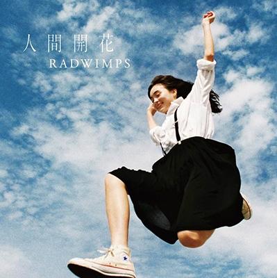 人間開花 (2枚組アナログレコード)