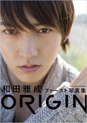 和田雅成ファースト写真集 ORIGIN
