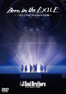 Born in the EXILE 〜三代目 J Soul Brothersの奇跡〜DVD 【初回生産限定盤】