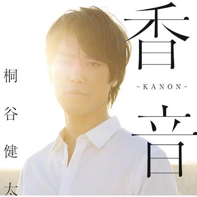 香音 -KANON-(Special Edition)【完全生産限定盤】 (UHQCD+Blu-ray)