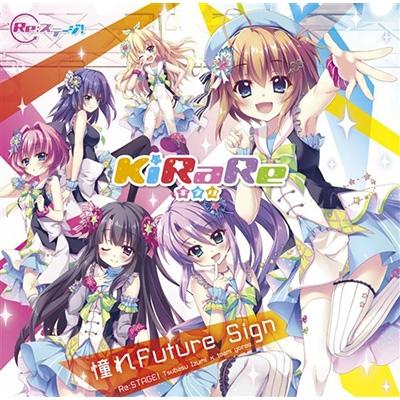 憧れFuture Sign 【初回限定盤】 (CD+DVD)