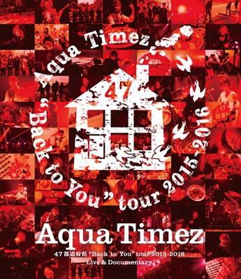 """Aqua Timez 47都道府県""""Back to ..."""