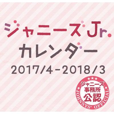 ジャニーズjr calendar 2017 4 2018 3 johnny s jr hmv books