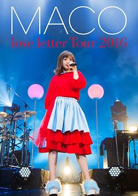 あなたに初めて、手紙を書くよ。love letter Tour 2016  (Blu-ray)【初回限定盤】