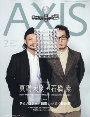 AXIS (アクシス)2017年 2月号