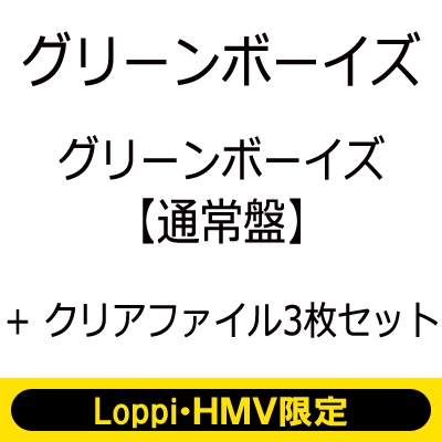 《Loppi HMV限定クリアファイル3枚セット付き》 グリーンボーイズ 【通常盤】