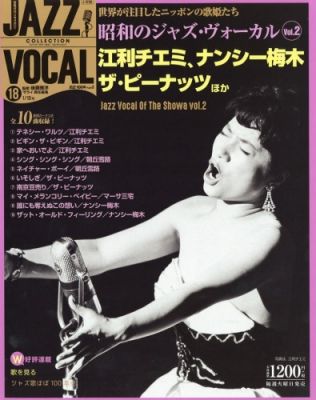 隔週刊CDつきマガジン Jazz Vocal Collection (ジャズ・ヴォーカル・コレクション)2017年 1月 10日号