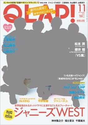 QLAP! (クラップ)2017年 11月号