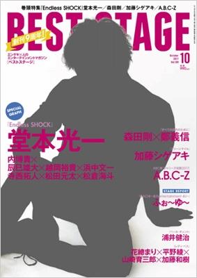 BEST STAGE (ベストステージ)2017年 10月号