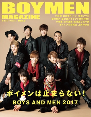 BOYMEN MAGAZINE Vol.2 (ボイメン・マガジン)