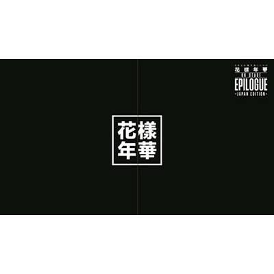 2016 BTS LIVE <花様年華 on stage:epilogue> 〜Japan Edition〜【豪華初回限定盤】 (DVD+フォトブック)