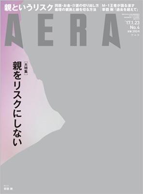 AERA (アエラ)2017年 1月 23日号