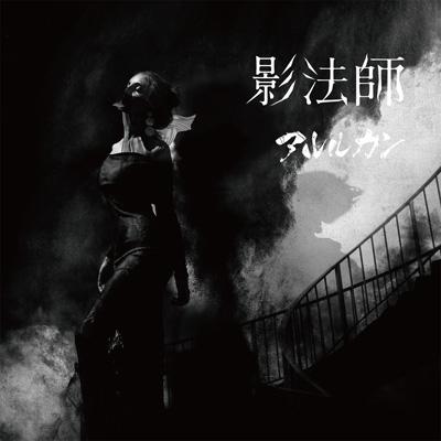 影法師 【初回限定盤】(+DVD) : ...