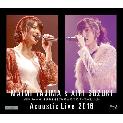 ハロ!モバPresents 矢島舞美&鈴木愛理 アコースティックライブ2016 〜コロンの娘。ふたたび〜