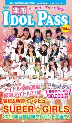 楽遊 IDOL PASS Vol.2