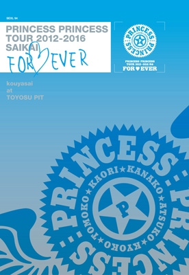 "PRINCESS PRINCESS TOUR 2012-2016 再会 -FOR EVER-""後夜祭""at 豊洲PIT (Blu-ray)"