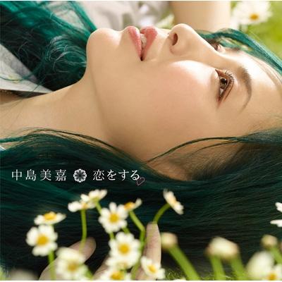 恋をする 【初回生産限定盤】 (CD+DVD)