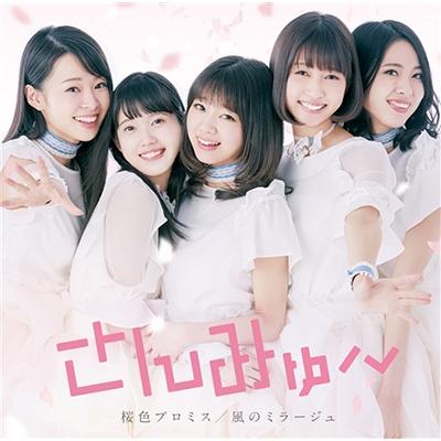 桜色プロミス/風のミラージュ 【TYPE-A / 初回限定生産】