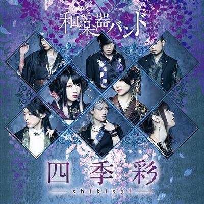 四季彩-shikisai-[MUSIC VIDEO COLLECTION / Type-A] 【初回生産限定盤】(CD+DVD+スマプラ)